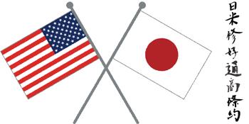 通商 修好 は と 日 米 条約 日米修好通商条約とは
